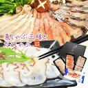 極上 魚しゃぶ三昧セット【 寿 】『金目鯛 真鯛 かさご』+『タコしゃぶ』※加熱用 金目鯛スライス15枚入・かさごスラ…