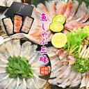 極上 魚しゃぶ三昧セット【 福 】『金目鯛 真鯛 かさご』※加熱用ギフト 父の日 母の...
