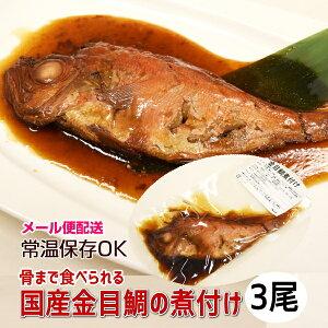 金目鯛 の 煮付け 3尾セット 骨まで食べられる レトルト金目 常温保存OK きんめだい キンメダイ たい タイ