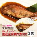 金目鯛 の 煮付け 2尾セット 骨まで食べられる レトルト金目 常温保存OK きんめだい キンメダイ たい タイ