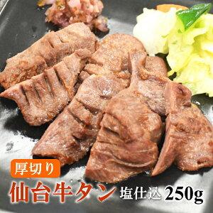 仙台牛たん 肉厚 塩仕込み牛タン 250g 長期熟成 ギフト 送料無料