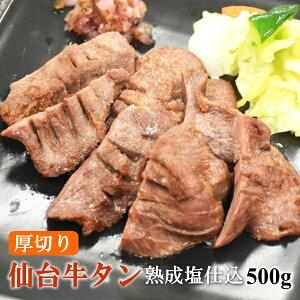 仙台牛たん 肉厚 塩仕込み牛タン 500g(250gx2パック) 長期熟成 ギフト 送料無料