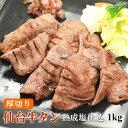仙台牛たん 肉厚 塩仕込み牛タン 1kg(250gx4パック) 長期熟成 ギフト 送料無料