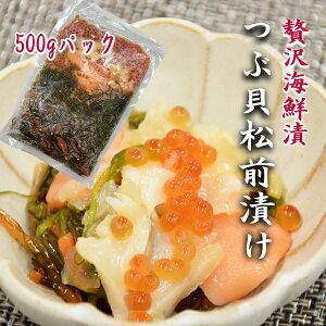 海鮮松前漬け つぶ貝海鮮漬け 500gつぶ貝 サーモン いくら めかぶ 松前漬