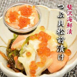 海鮮松前漬け つぶ貝海鮮漬け [単品]つぶ貝 サーモン いくら めかぶ 松前漬