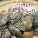 【お試し】【ボイル殻付あさり】砂抜き済み250gパック濃厚で美味しいボイルしてるから温めるだけ送料無料/アサリ/あさり/