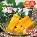 冷たくて甘〜い【完熟冷凍マンゴー】1キロ