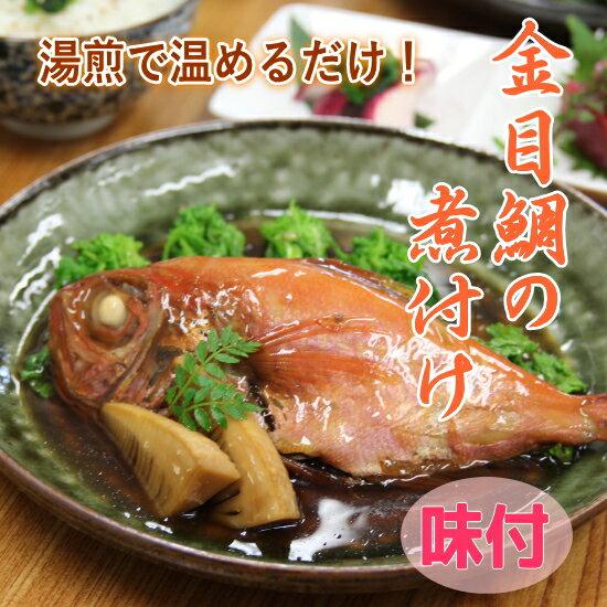 【こだわりの本格味】国産金目鯛の煮付 2尾セットきんめだい/キンメダイ