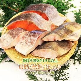 骨取り 切身3種 真鱈 秋鮭 ほっけ5切れずつ3魚種で15切れ 送料無料 たら さけ ほっけ