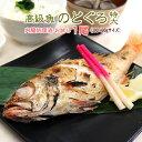 高級魚 のどぐろ 丸ごと 300-400g 約28cm級の特大サイズ(ウロコ・内臓処理済) お祝い事にも最適ノドグロ のど黒 赤ム…