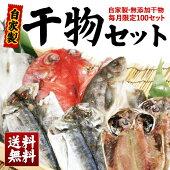 【送料無料/冷凍便】何が来るかはお楽しみ!近海鮮魚の自家製干物詰め合わせ【ギフト・贈り物にも】