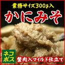 【完売必至!】ランキング上位商品<お料理用にも♪カニ肉入りマイルドかにみそ300g>【ネコポス便送料250円】(カニミソ)【5・・・