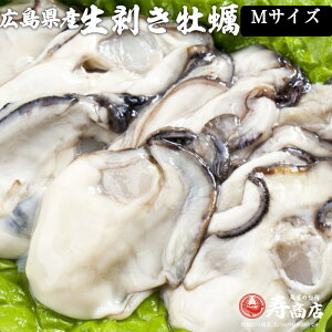 <Mサイズ 生むき牡蠣 メガ盛り2kg> 解凍後1600g 広島県産牡蠣 カキ かき 冷凍 むき身【冷凍便同梱可】