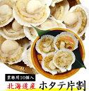 バーベキューセット 海鮮 花見 バーべキュー BBQ 【海鮮バーベキューセット】<北海道産 半割りほたて10個入り 業務…
