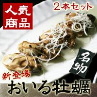 牡蠣の香ばしオイル漬け「おいる牡蠣」2本セット
