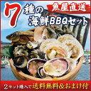 <7種の海鮮バーベキューセット(約3〜4人前)>海鮮BBQ!キャンプや野外イベント!【冷凍便同梱可】【2セット以上購入で送料無料&大磯屋焼きそばプレゼント】