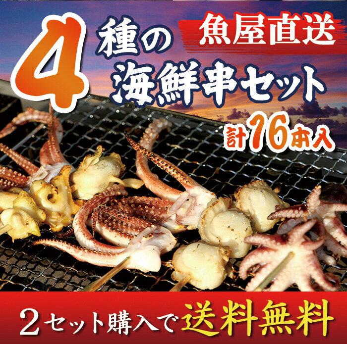 【本商品2セット以上購入で送料無料】4種16本の海鮮串焼きセット !冷凍便/同梱可】【海鮮BBQセット/海鮮バーベキューセット】