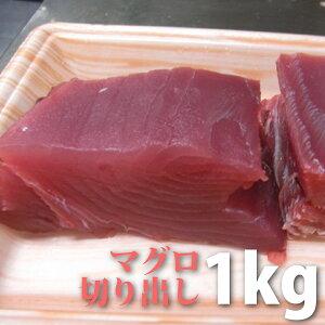 【訳あり!業務用】<生マグロの切り出し約1kg>【魚屋卸価格】(鮪・まぐろ)【冷凍便同梱可】【ワケあり】【恵方巻き/ちらし寿司/ひな祭り/ひなちらし】