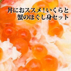 <いくら500g&ずわいがに・蟹バラ身300g×2Pセット>お買い得!【冷凍便同梱可】【ギフト】かに カニ イクラ