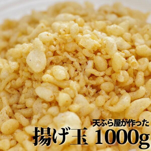 【丸の内天ぷらめし下の一色】年越しそばに最適!天ぷらやの天ぷらの旨味を吸った自家製揚げ玉1kg(あげだま・天かす)【冷凍・冷蔵・常温便同梱可】メガ盛り うどん そば お好み焼き 焼きそば やきそば ヤキソバ 何にでも入れれる! 豆腐