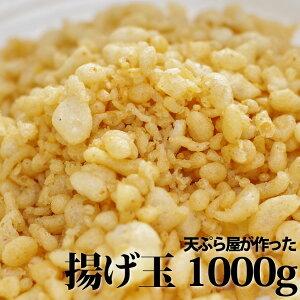 【丸の内天ぷらめし下の一色】年越しそばに最適!天ぷらやの天ぷらの旨味を吸った自家製揚げ玉1kg(あげだま・天かす)【常温便(冷凍・冷蔵便可能)/同梱可能】メガ盛り うどん そば お好