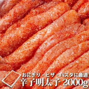【メガ盛り・業務用】辛子明太子2kg(めんたいこ・メンタイコ)【冷凍便/同梱可】たらこ おにぎり パスタ ピザ 卵焼きに