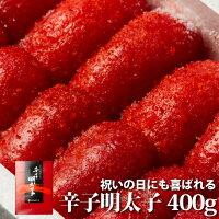 辛子明太子400g(めんたいこ・メンタイコ)【冷凍便/同梱可】たらこ