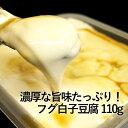 【当店人気商品】<濃厚な旨味たっぷり!フグ白子豆腐110g>お鍋にいれてもそのままでも♪【冷凍便同梱可】【ギフト】