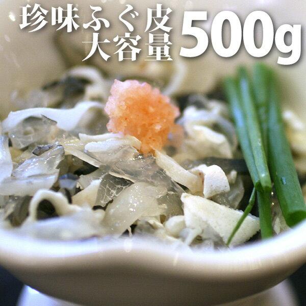 <とらふぐ皮500g>海洋性コラーゲンたっぷり!珍味!(寅河豚・フグ)【冷凍・冷蔵便同梱可】【ギフト】刺し身 刺身 フグ 美容 てっぴ(鉄皮)