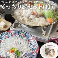 【送料無料/冷蔵便/同梱可】活き寅フグのてっさと鍋のセット4人前