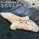 ◆送料無料◆北海道とろりんチーズ(10g×50個) ナチュラルチーズを鱈シートで包みました 【チータラ/チー鱈/おつま…