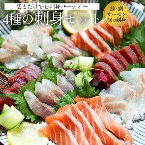 【送料無料】4種の刺身セット 国産生まぐろ サーモン 真鯛 旬のお刺身 ギフトボックス対応 冷凍便限定 恵方巻きに
