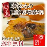 【送料無料/冷凍・冷蔵便同梱可】自家製さわら西京漬5切