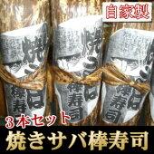 当店自慢<焼き鯖ずし3本>ほんのり柚子の香り!