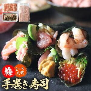 冷凍同梱可【梅】手巻き寿司セット 定番3種 海老・サーモン・ネギトロ 恵方巻きに