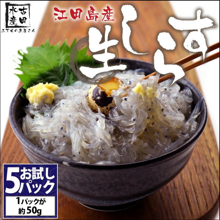 【送料無料】広島産 生しらす 食べきりサイズ 50g×5パック シラス好きにはたまらない!!ギフトにも喜ばれます(冷凍便)[メール便:不可]