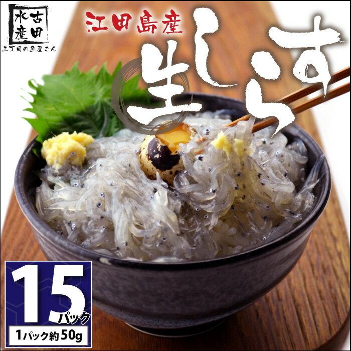【送料無料】 広島産 生しらす 食べきりサイズ50g×15パック  シラス好きに海鮮ギフトとしても喜ばれます(冷凍便)[メール便:不可]