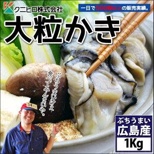 【同梱用】広島県産 冷凍牡蠣 (カキ) 1kg(冷凍便)[メール便:不可]