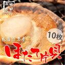 【北海道産】ホタテ片貝9〜10cm(10枚入り)でエンジョイバーベキュー(10枚入り)(冷凍便)[メール便:不可]