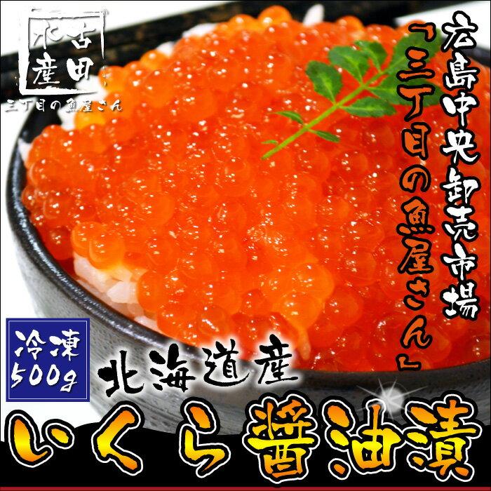【最上級3得】いくらの醤油漬け(サーモンキャビア) たっぷり500g(冷凍便)[メール便:不可]