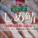 【タケワ】昆布〆しめ鯖(冷凍便)[メール便:不可]