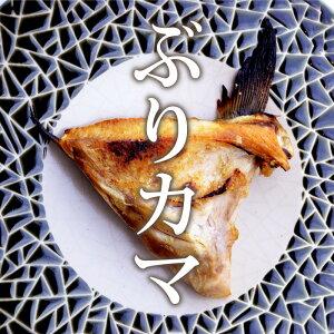 ぶりかま 特大とろ肉付 5〜6個 ブリカマ 冷凍 ブリ ブリカマ 鰤かま 塩焼き ご当地 グルメ 贈り物 お祝い お取り寄せ ギフトぶりカマ ぶりあら ぶり背 ぶりトロ特大とろ肉付 ぶりかま 5〜6個