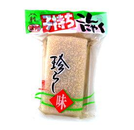 【フジトシ食品】子持ちこんにゃく10個セット(冷蔵便)送料込!![メール便:不可]
