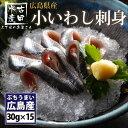【送料無料】瀬戸内名産の小いわし刺身30g×15パック(冷凍便)[メール便:不可]