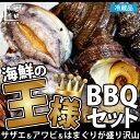 A貝づくし/海鮮の王様バーベキューセットBBQ(冷蔵便)/贈答に人気[メール便:不可] 8月16日より注文再開