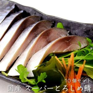【送料無料】国産 スーパーとろしめ鯖 10個 冷凍便 マルヨ水産