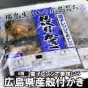 【送料無料】お得な6個セット【大冷フーズ】電子レンジで美味しい 広島県産殻付きかき/蒸し牡蠣用 3月14日までの発送…