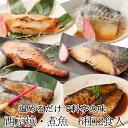 贈答用 西京焼・煮魚詰合せ『心』≪煮魚3種類・西京焼3種類 合計12食入≫[ お歳暮 御歳暮 内祝 御祝 誕生日祝 魚 惣菜…