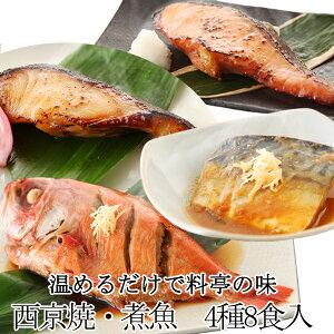 焼魚・煮魚詰合せ『雅』