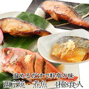 贈答用 焼魚・煮魚詰合せ『雅』≪煮魚2種類・西京焼2種類 合計8食入≫[ 敬老の日 御中元 暑中御見舞 内祝 御祝 誕生日…